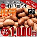 29年度新豆使用【ALL¥1000】【送料無料】千葉半立味付け落花生240g(120g×2)【千葉県産】【落花生】【ピーナッツ】…