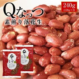 千葉県産 Qなっつ 素煎り【送料無料】 【ALL¥1000】 落花生 240g(120g×2)ピーナッツ らっかせい おつまみ 1000円 送料無料 ポッキリ Qナッツ 塩分0 ※こちらの商品はメール便となります。