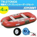 ジョイクラフトボート TW-270NGS (TW-270N+電動ポンプ+プレッシャーゲージ) わくわくスーパーセレクションセット