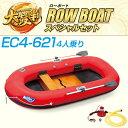 アキレスボート(Achilles Boat) 2017ローボートセット R-1セット (EC4-621+電動ポンプ)