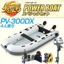 アキレスボート(Achilles Boat) 2017パワーボートセット P-4セット (PV-300DX+ホンダ2馬力船外機)