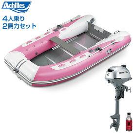 ゴムボート 4人乗り アキレスボート LW-310RX ウッドフロアモデル(予備検査付)+ホンダ2馬力4ストローク船外機セット (船外機オイルサービス)