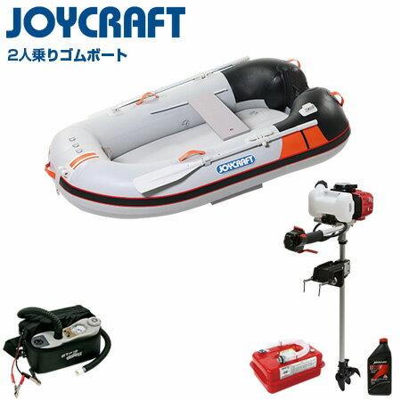 ジョイクラフト ワンダーマグ205+ジェイモ1.2馬力船外機セット(超高圧電動ポンプ付) ゴーデンウィーク試乗会セール