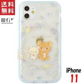 リラックマ iPhone11 ケース イーフィット クリア IIIIfit Clear キャラクター グッズ フラワー GRC-224B