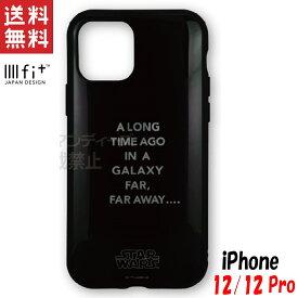 スターウォーズ iPhone12 / 12 Pro ケース イーフィット IIIIfit STAR WARS キャラクター グッズ OPENING STW-133A