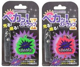 【送料無料】 ジャグラー ペカッ!ストラップ 第2弾 [2種1セット] パチスロ スロット キャラクター グッズ 北電子 GOGO!CHANCE GOGOランプマーク