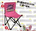 ジャグラー アウトドアチェア 折り畳み式 椅子 GOGO!CHANCE GOGOランプマーク パチスロ スロット 北電子 キャラクター グッズ