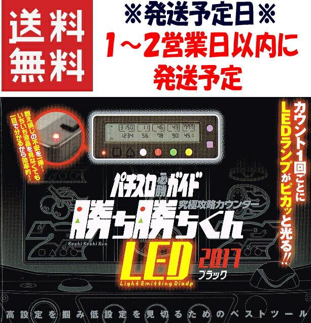 勝ち勝ちくんLED ブラック 2017 カチカチくん 小役カウンター 子役カウンター