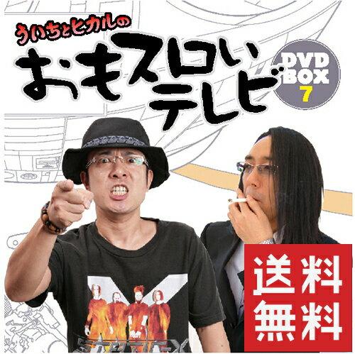 ういちとヒカルのおもスロいテレビ DVD BOX 7 【Pエンタメストア限定特典付き】