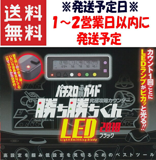 勝ち勝ちくんLED ブラック 2018 カチカチくん 小役カウンター 子役カウンター