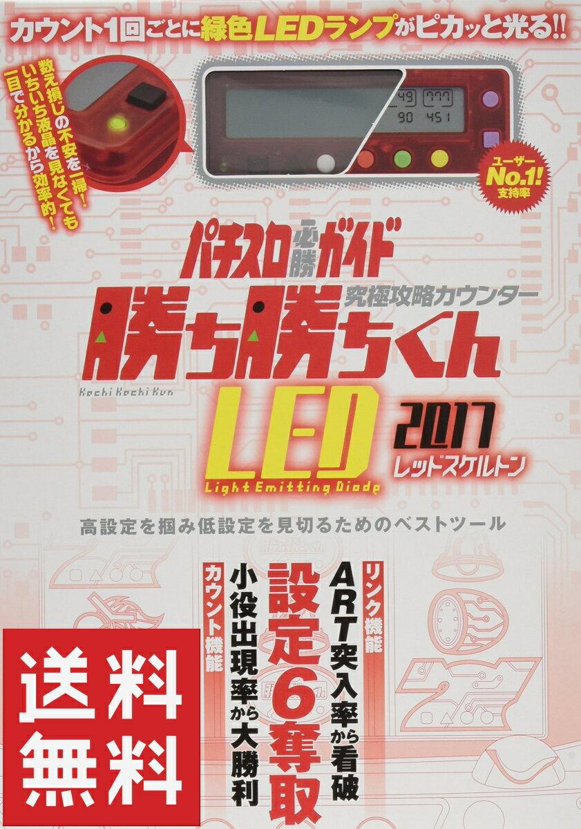 勝ち勝ちくんLED レッドスケルトン 2017 カチカチくん 小役カウンター 子役カウンター