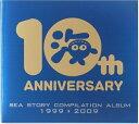 【送料無料】 三洋 海物語 CD 10周年記念 コンピレーションアルバム テーマ曲 サウンドトラック パチンコ キャラクタ…