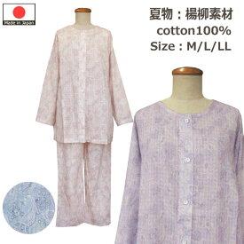 パジャマ レディース 長袖 日本製 衿なし 綿100% 楊柳 夏 M L LL ペイズリー 在庫処分