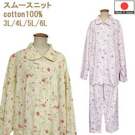 パジャマ レディース 長袖 日本製 襟付き 前開き 綿100% スムースニット 秋 冬 春 大きいサイズ 3L 4L 5L 6L 花柄
