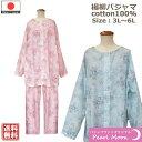 パジャマ レディース 長袖 日本製 襟なし 前開き 綿100% 楊柳 夏 大きいサイズ 3L 4L 5L 6L バラ柄 送料無料