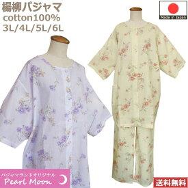 パジャマ レディース 半袖 日本製 襟なし 前開き 綿100% 楊柳 夏 大きいサイズ 3L 4L 5L 6L 花柄 送料無料