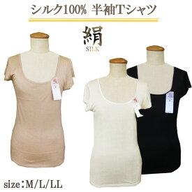 シルク インナー レディース 半袖 Tシャツ M L LL