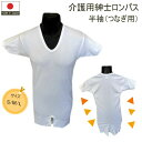ロンパス 介護 つなぎ 紳士 半袖 大人用 日本製 S M L