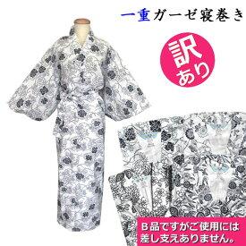 訳あり お買い得品 寝巻き 浴衣 女性 日本製 一重 ガーゼ 別織小巾生地 花蕾 柄おまかせ