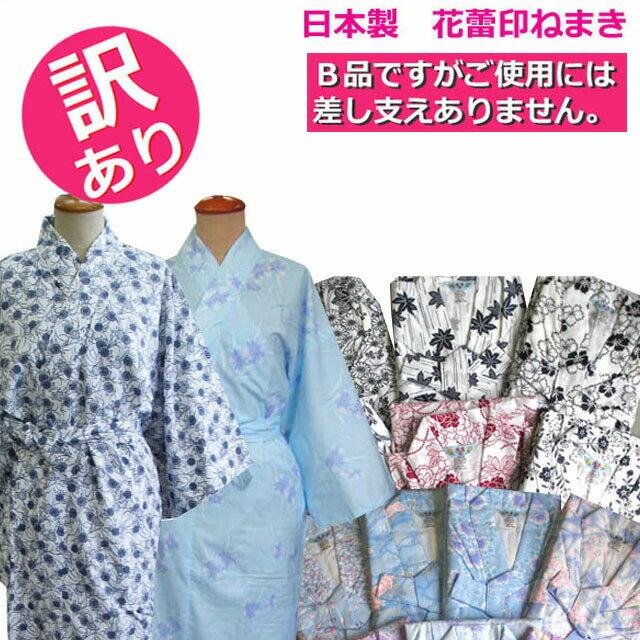 【訳ありお買い得品】日本製ねまき:花蕾婦人二重ガーゼ寝巻き/柄おまかせ