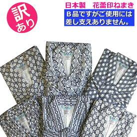 寝巻き 浴衣 男性 紳士 日本製 訳あり ガーゼ ネマキ 二重 白寝巻き 花蕾 白装束 白地 難あり