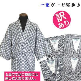 訳あり お買い得品 寝巻き ゆかた 紳士 日本製 一重 ガーゼ 別織小巾生地 花蕾 柄おまかせ