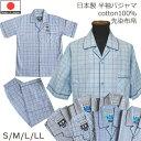パジャマ メンズ 半袖 先染め 布帛 綿100% 夏 日本製 S M L LL チェック 色柄おまかせ