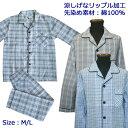 パジャマ メンズ 長袖 綿100% リップル加工 夏 M L チェック 色柄おまかせ