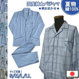 パジャマ メンズ 長袖 ホック 布帛 綿100% 夏 日本製 S M L LL 男性 父の日 ギフト プレゼント ロワンド ROWAND