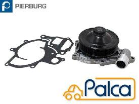 【あす楽】ポルシェ ウォーターポンプ 911,996/3.4カレラ 3.6カレラ ボクスター,986/2.5 2.7 S3.2 PIERBURG製 99610601157