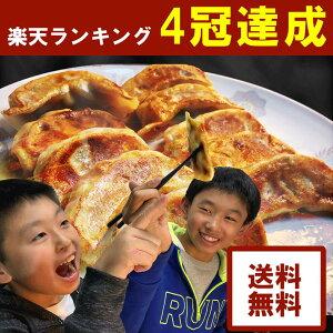 東海酒家職人の手作り餃子1,980円