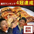 中華料理店東海酒家の餃子