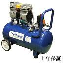 イリイ 1馬力オイルレスエアーコンプレッサー39Lタンク付 低騒音タイプ