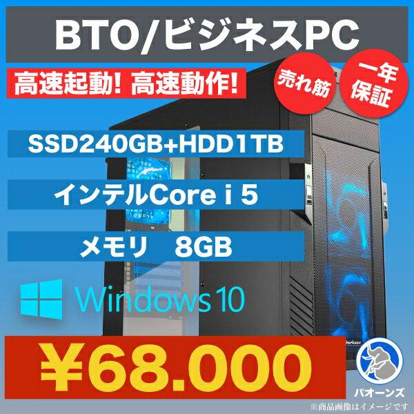 【予約:送料無料】BTO/ビジネスPC Corei5/SSD240GB+HDD1TB/メモリ8GB/Windows10H/リファービッシュ