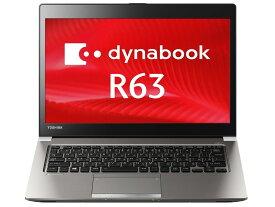dynabook R63/F メモリ4GB/SSD128GB/インテル第6世代Core i5(6200U) 東芝 /Win10Pro / 2018年1月モデル(シルバー)