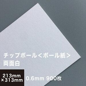 チップボール<ボール紙> 両面白 0.6mm A4保護用(213×313):900枚, カルトナージュ 箱製作 クラフト 厚紙 保護用 アテ紙 工作 補強材 厚め ツヤ消し ボール紙 しっかり 角折れ防止 台紙 仕切り 板