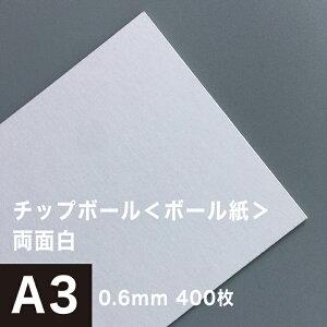 チップボール<ボール紙> 両面白 0.6mm A3サイズ:400枚, カルトナージュ 箱製作 クラフト 厚紙 保護用 アテ紙 工作 補強材 厚め ボール紙 しっかり 角折れ防止 台紙 仕切り 板紙 御朱印帳 製本