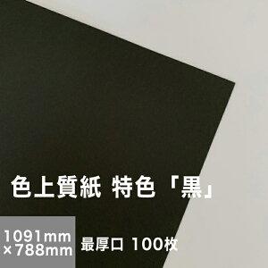 色上質紙 特色 「黒」 最厚口 0.17mm 全紙サイズ:(1091×788mm):100枚, 色付き 模造紙 無地 ブラック 用紙 上質紙 インクジェット 印刷用紙 プリンタ用紙 色紙 カタログ印刷 プログラム 表紙 壁紙