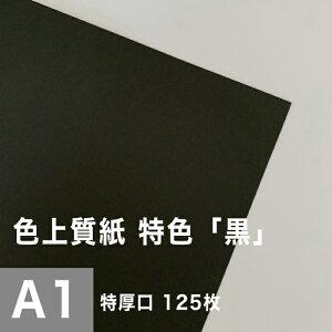 色上質紙 特色 「黒」 特厚口 0.14mm A1サイズ:125枚, 色付き 模造紙 無地 ブラック 用紙 上質紙 インクジェット レーザープリンター コピー機 印刷用紙 プリンタ用紙 色紙 カタログ印刷 プログ
