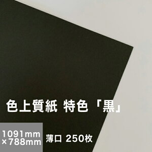 色上質紙 特色 「黒」 薄口 0.06mm 全紙サイズ:(1091×788mm):250枚, 色付き 模造紙 無地 ブラック 用紙 上質紙 インクジェット レーザープリンター コピー機 印刷用紙 プリンタ用紙 色紙 カタロ