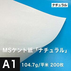 MS ケント紙 「ナチュラル」 104.7g/平米 A1サイズ:200枚, 製図 紙 図画 デザイン用 画用紙 レーザープリンター インクジェットプリンター 高級紙 賞状 領収書 名刺 カード 印刷紙 印刷用紙 滑ら