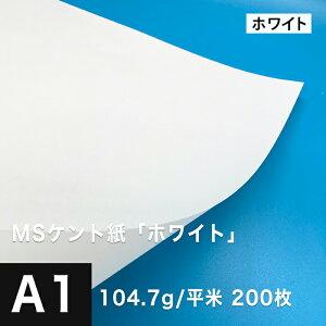 MS ケント紙 「ホワイト」 104.7g/平米 A1サイズ:200枚, 製図 紙 図画 デザイン用 画用紙 レーザープリンター インクジェットプリンター 高級紙 賞状 領収書 名刺 カード 印刷紙 印刷用紙 滑らか