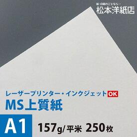 MS上質紙 157g/平米 A1サイズ:250枚, インクジェット プリンター ミシン目加工可能 印刷 請求書 納品書 ポスター印刷 つや消し 大判 印刷用紙 チラシ印刷 コピー用紙 プリンタ用紙 ポスター印刷 松本洋紙店