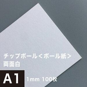 チップボール <ボール紙> 両面 白 1mm A1サイズ:100枚 , カルトナージュ 箱製作 クラフト 厚紙 保護用 アテ紙 工作 補強材 厚め ツヤ消し ボール紙 しっかり 角折れ防止 台紙 仕切り 板紙 御