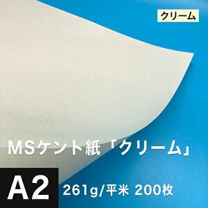 MS ケント紙「クリーム」 261g/平米 A2サイズ:200枚, 製図 紙 図画 デザイン用 画用紙 レーザープリンター インクジェットプリンター 高級紙 賞状 領収書 名刺 カード 印刷紙 印刷用紙 滑らか
