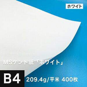 MS ケント紙「ホワイト」 209.4g/平米 B4サイズ:400枚, 製図 紙 図画 デザイン用 画用紙 レーザープリンター インクジェットプリンター 高級紙 賞状 領収書 名刺 カード 印刷紙 印刷用紙 滑らか