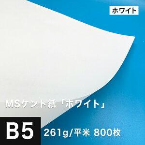 MS ケント紙「ホワイト」 261g/平米 B5サイズ:800枚, 製図 紙 図画 デザイン用 画用紙 レーザープリンター インクジェットプリンター 高級紙 賞状 領収書 名刺 カード 印刷紙 印刷用紙 滑らか