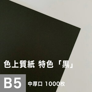 色上質紙 特色 「黒」 中厚口 0.09mm B5サイズ:1000枚, 色付き 模造紙 無地 ブラック 用紙 上質紙 インクジェット レーザープリンター コピー機 印刷用紙 プリンタ用紙 色紙 カタログ印刷 プロ