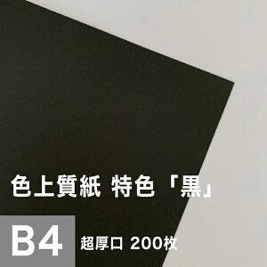色上質紙 特色 「黒」 超厚口 0.225mm B4サイズ:200枚, 色付き 模造紙 無地 ブラック 用紙 上質紙 インクジェット レーザープリンター コピー機 印刷用紙 プリンタ用紙 色紙 カタログ印刷 プロ