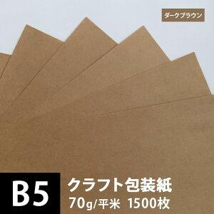 クラフト包装紙「ダークブラウン (未晒) 」70g/平米 B5サイズ:1500枚, 茶色 白 クラフト紙 印刷用 印刷できる 封筒 包装紙 包み紙 印刷用紙 印刷紙 クラフト紙 工作 用紙 松本洋紙店 敬老の日